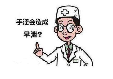 东莞治疗早泄的医院哪个好