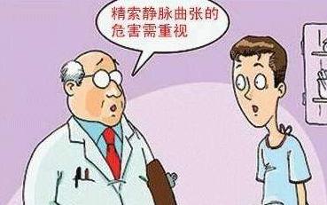 患有左侧精索静脉轻度曲张怎么办